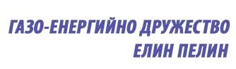 Газо-енергийно дружество Елин Пелин ЕООД